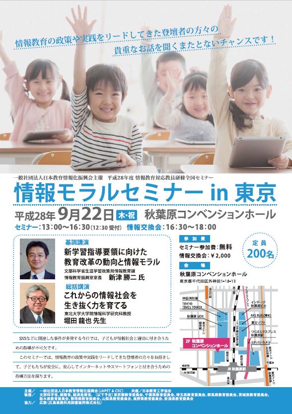 JAPET&CEC「情報モラルセミナー in 東京」