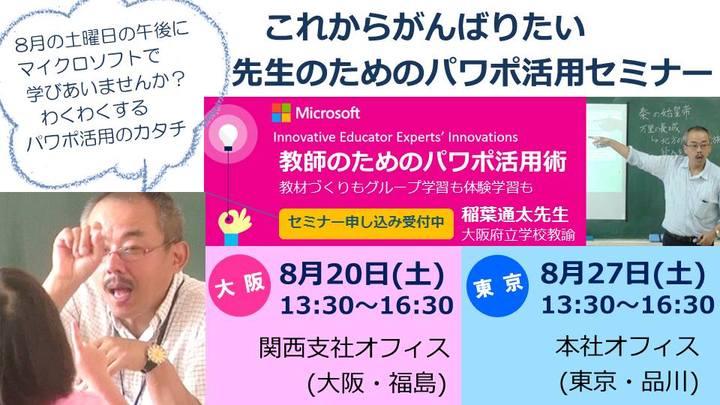 これからがんばりたい先生のためのパワポ活用セミナー・マイクロソフト大阪