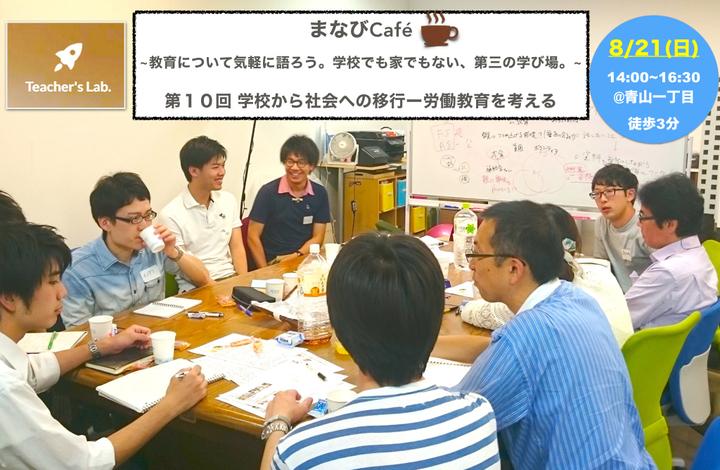 【教育を語ろう】まなびCafe 8/21(日)「学校から社会への移行ー労働教育を考える」(社会・授業づくり・教え方・授業力・ファシリテーション)