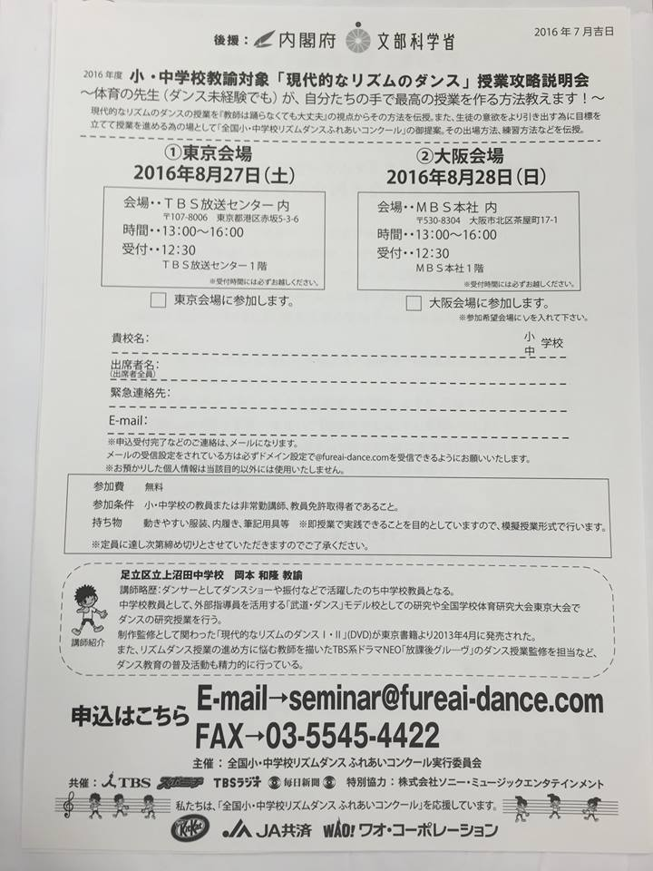 【大阪】「リズムダンス」「現代的なリズムのダンス」の無料講習会