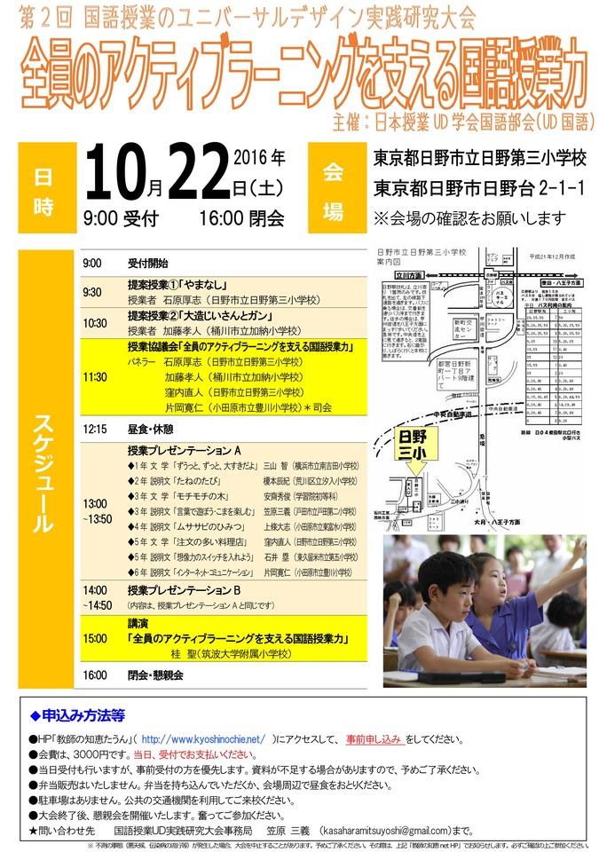 第2回 国語授業のユニバーサルデザイン実践研究大会