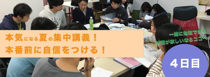 【教採二次試験対策!】本気になる夏の集中講義4日目 本番前に自信をつける!