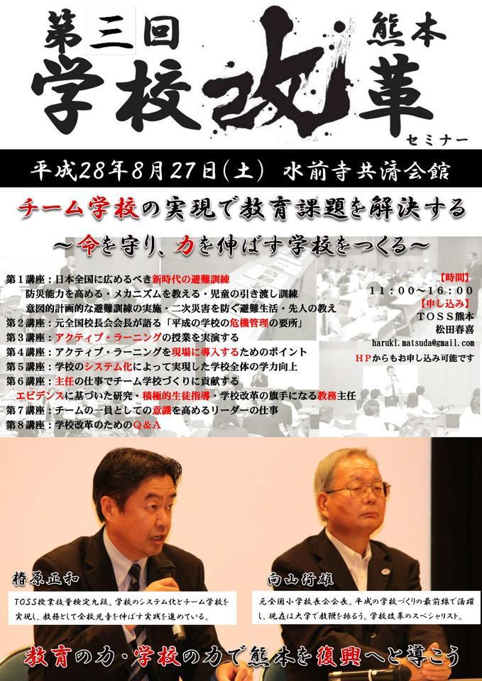 第3回熊本学校改革セミナー 「教育の力で熊本の復興を!」学校力と授業力を向上させる