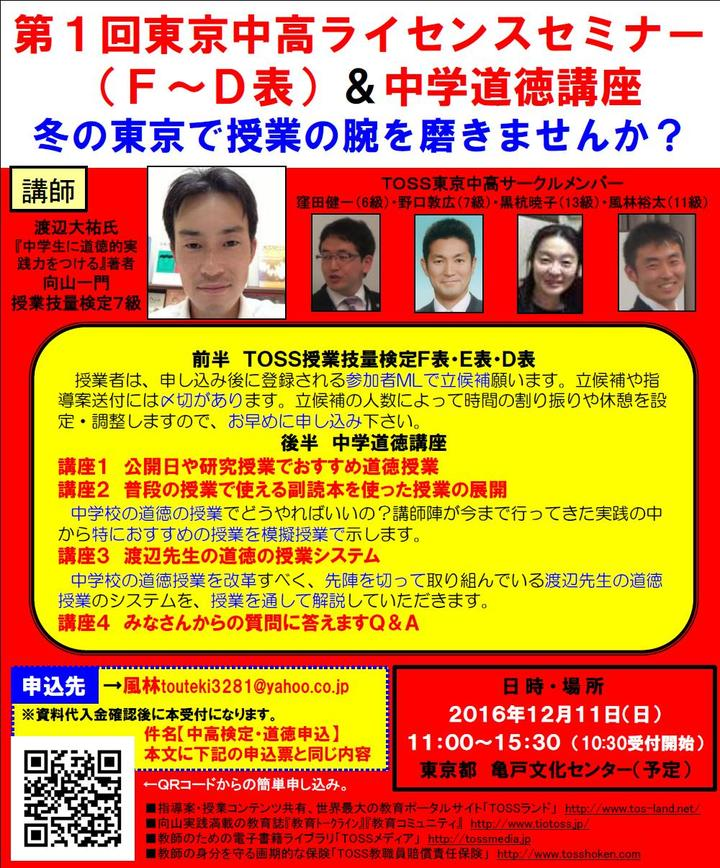 第1回東京中高ライセンスセミナー (F~D表)&中学道徳講座 冬の東京で授業の腕を磨きませんか?