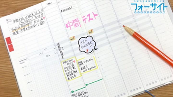 【なぜ手帳活用で生徒が能動的学習者になるのか】 生徒の主体性を高めるための手帳指導研究会