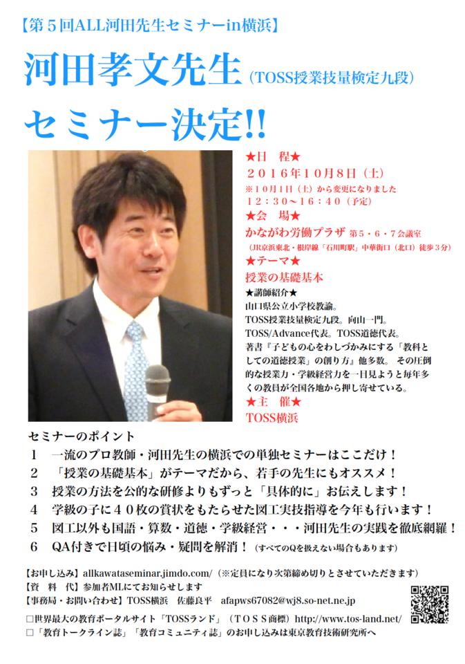 第5回ALL河田先生セミナーin横浜