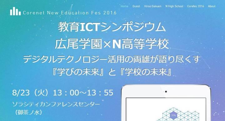 広尾学園×N高等学校 デジタルテクノロジー活用の両雄が語り尽くす『学びの未来』と『学校の未来』