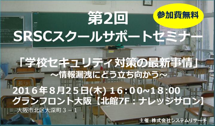 【残席わずか】学校セキュリティ対策の最新事情が分かるセミナー(8/25)