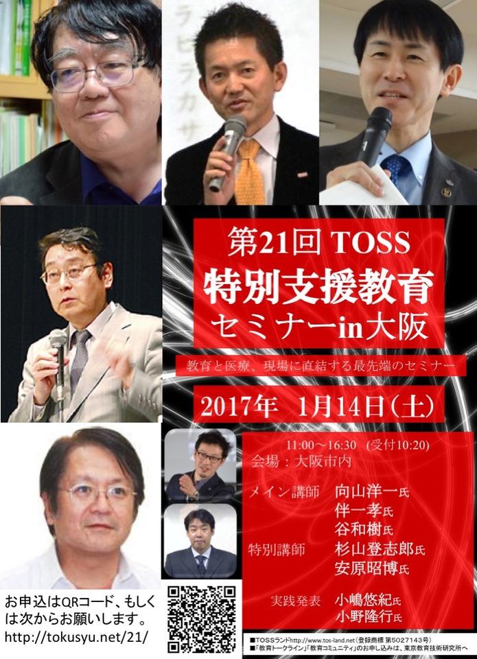 第21回TOSS特別支援教育セミナーin大阪
