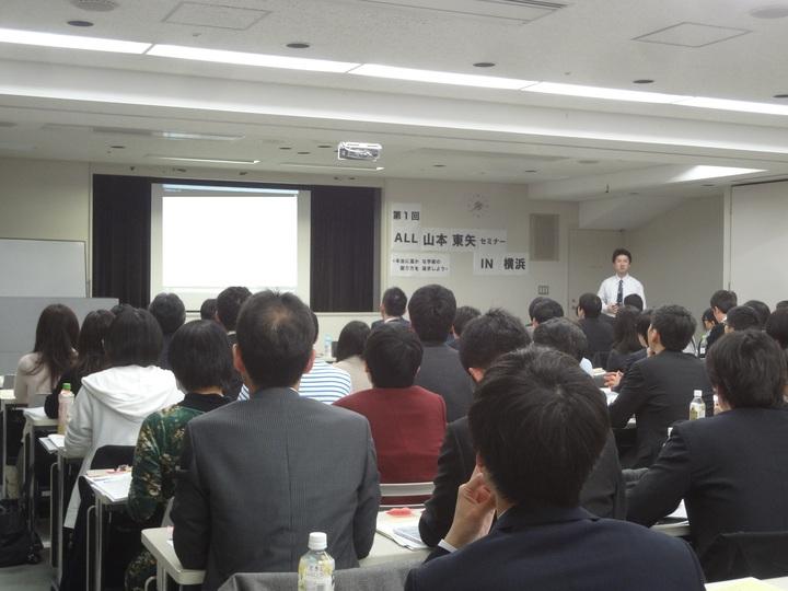 【キャンセル待ち】本当に笑顔あふれる学級経営!~第2回山本東矢セミナーin横浜~本受付155名!