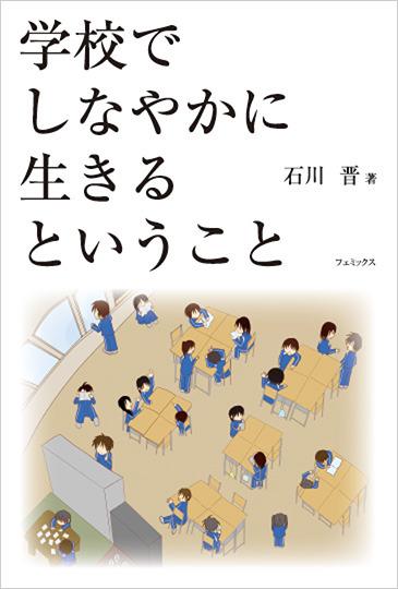 【本セミナーは中止となりました】授業づくりネットワーク理事長訪問in新潟 〜石川晋さんと