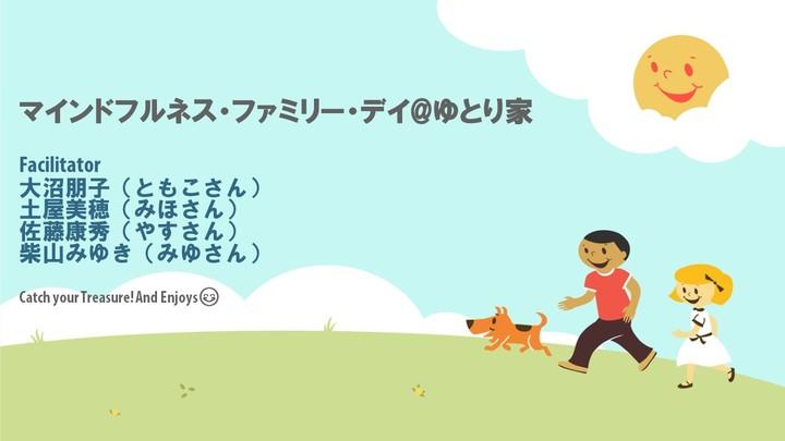マインドフルネス・ファミリー・デイ@ゆとり家 柴田みゆき先生、大沼朋子先生、佐藤康秀臨床心理士