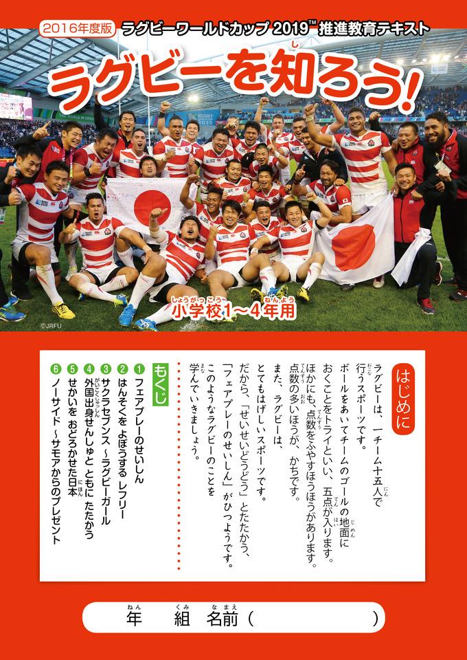 平成28年度ラグビーワールドカップ2019推進教育セミナー札幌会場
