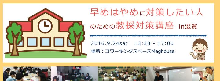早めはやめに対策したい人のための教採対策講座 in滋賀