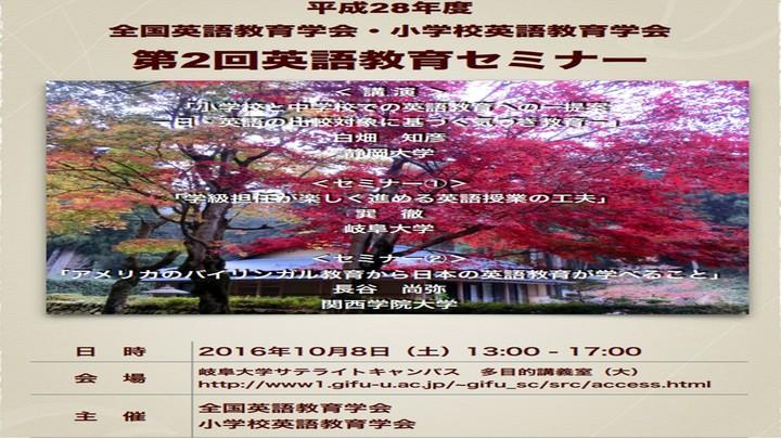 平成28年度第2回英語教育セミナー(10/8(土))