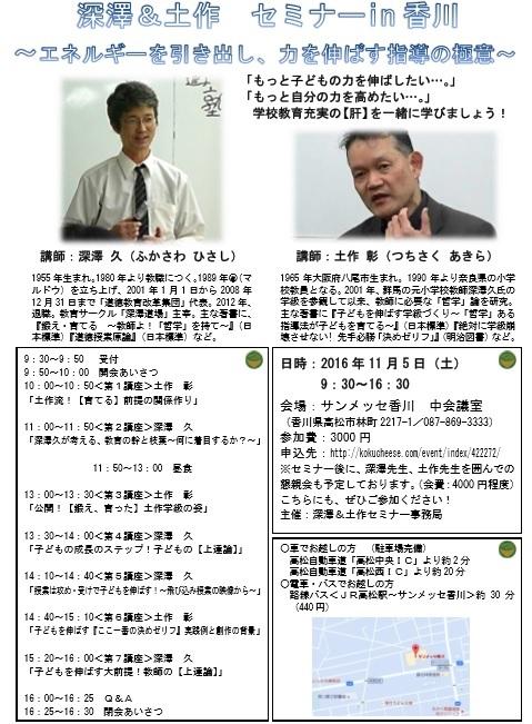 深澤&土作 セミナーin香川 ~エネルギーを引き出し、力を伸ばす指導の極意~
