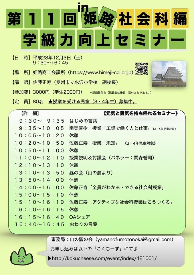 第11回 学級力向上セミナー 姫路〈社会科編〉