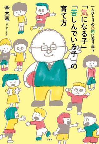 福島の教室にハッピーを!4〜金大竜先生と学ぶ会〜