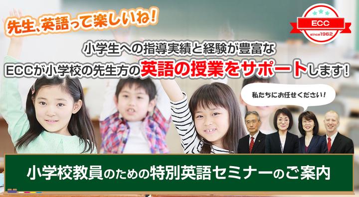 9/24(土)10:00~12:30【小学校教員対象 実践英語セミナー】