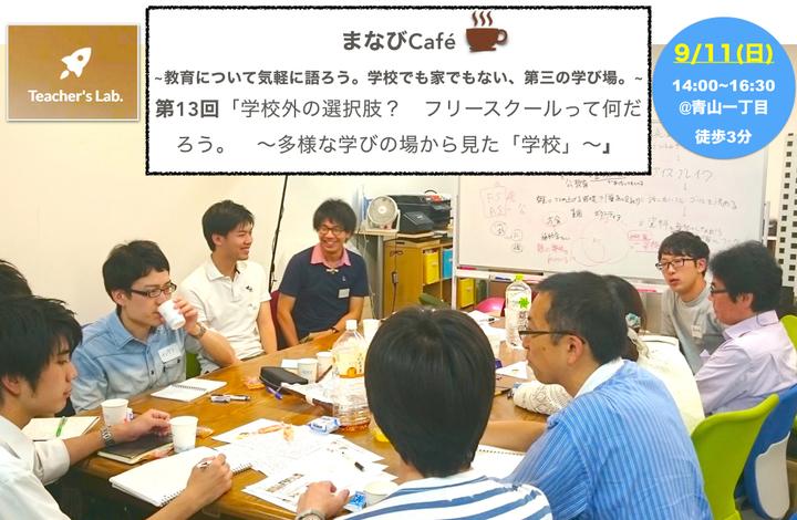"""【フリースクール】まなびCafé 第13回『学校外の選択肢? フリースクールって何だろう。〜多様な学びの場から見た「学校」〜』(フリースクール、オルタナティブスクール、多様な学び、""""不登校""""、事例)"""