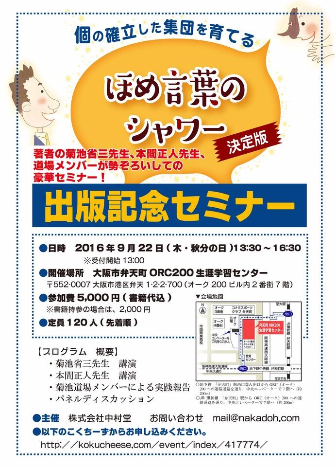「ほめ言葉のシャワー 決定版」出版記念セミナー(中村堂主催)