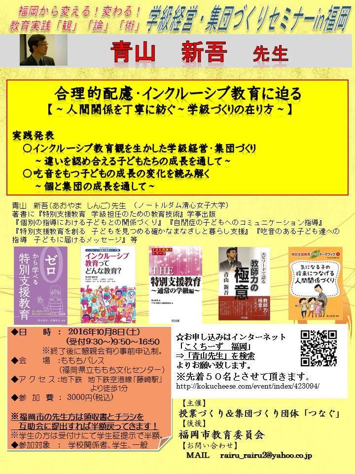 学級経営・集団づくりセミナー「青山新吾先生」