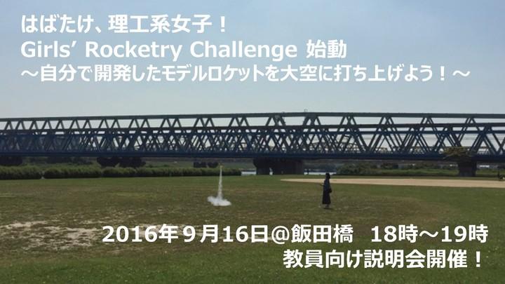 はばたけ、理工系女子!Girls' Rocketry Challenge 始動!無料説明会開催