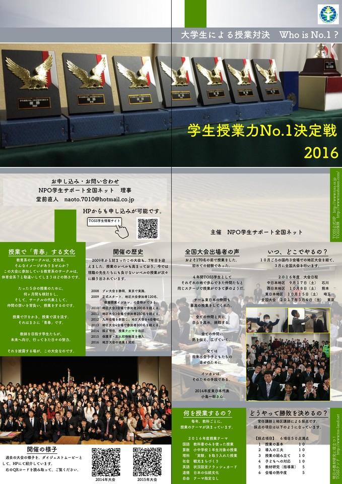 【授業で競演】学生授業力No.1決定戦 中日本大会