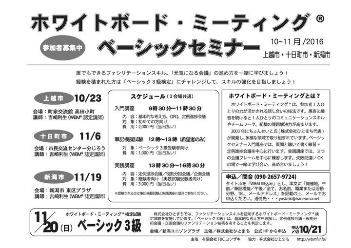 【ファシリテーションの技術】ホワイトボード・ミーティング®ベーシックセミナー(新潟上越)