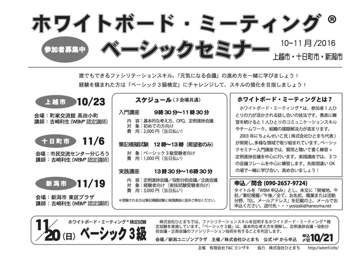 【ファシリテーションの技術】ホワイトボード・ミーティング®ベーシックセミナー(新潟市)