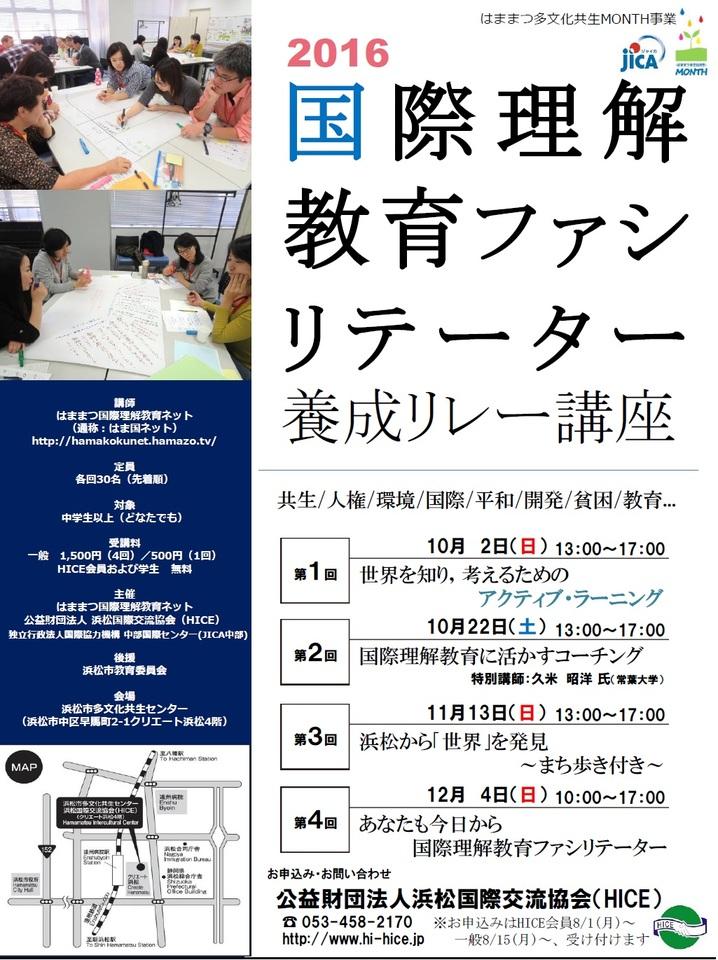 国際理解教育ファシリテーター養成リレー講座2016 第3回「浜松から「世界」を発見~まち歩き付き~」