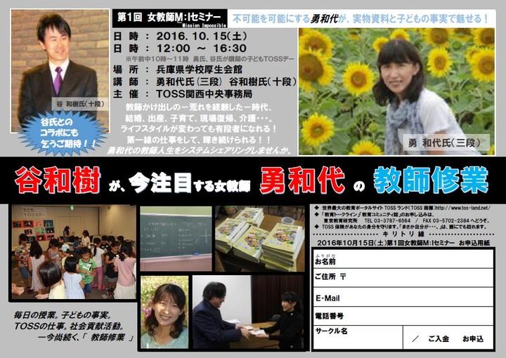 第1回 女教師M:I(ミッション:インポッシブル)セミナー