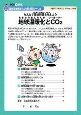 第69回最新環境教育(CO2等)に関わる教育セミナーIN熊本