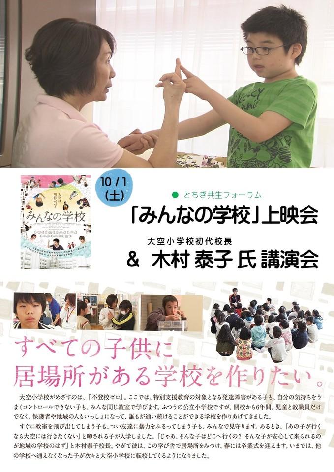 「みんなの学校」上映会&木村泰子氏講演会