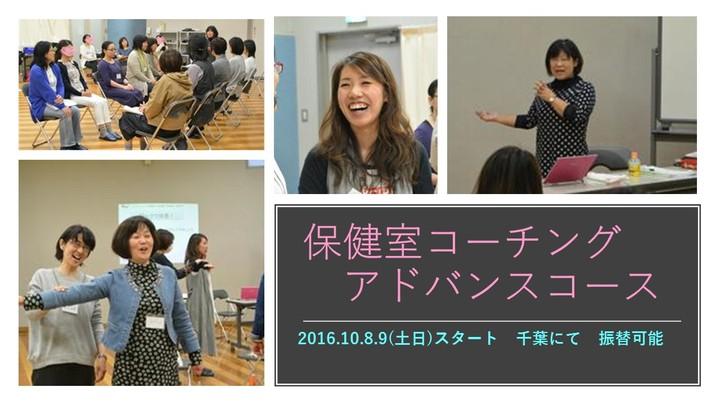 保健室コーチングアドバンスコース東京1期