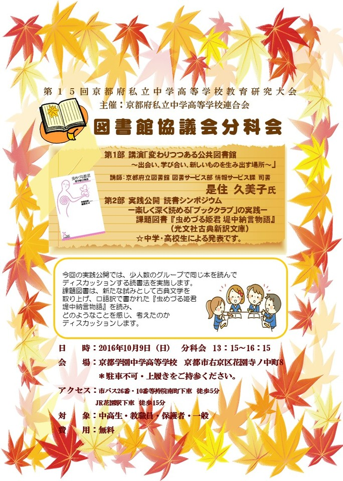 中高生によるブッククラブの実践・私学研究大会(図書館協議会分科会)