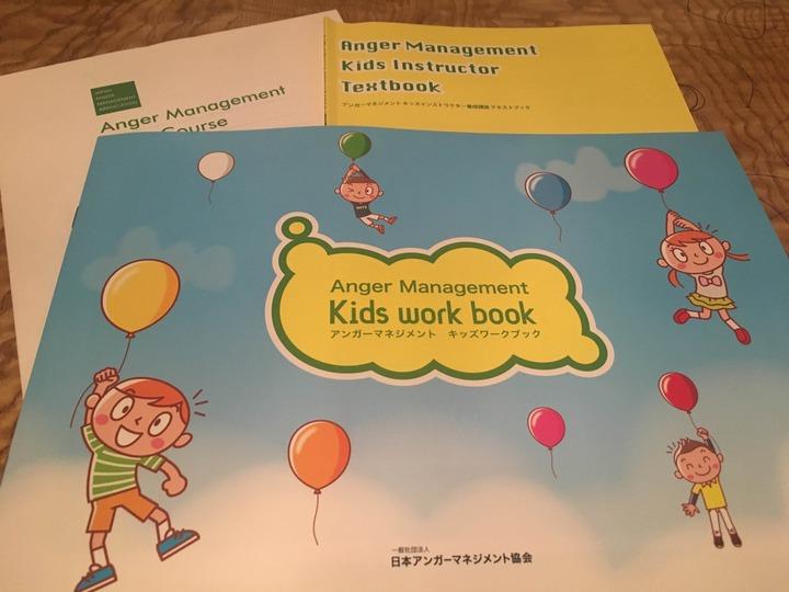 【甲府駅前で開催・子どもに感情教育ができるようになろう!】アンガーマネジメントキッズインストラクター養成講座