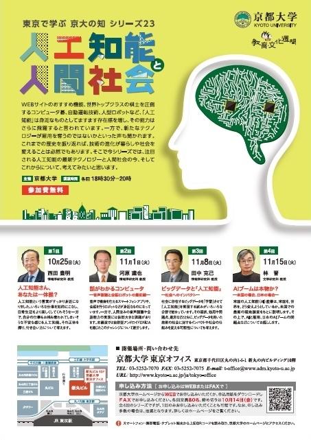 連続講演会「東京で学ぶ 京大の知」シリーズ23「人工知能と人間社会」(第1回)