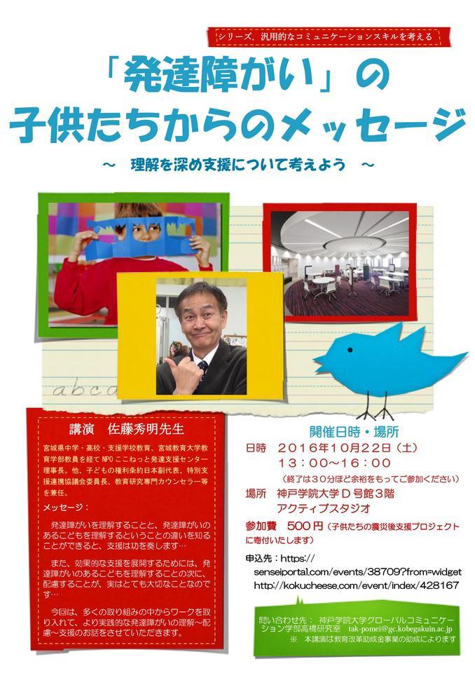 〈神戸学院大学〉「発達障がい」の 子供たちからのメッセージ 〜 理解を深め支援について考えよう 〜