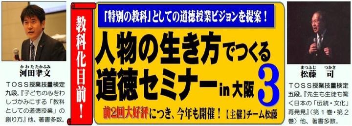 教科化目前! 第3回「人物の生き方でつくる道徳セミナーin大阪」