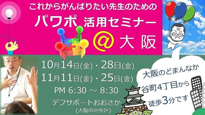 これからがんばりたい先生のためのパワポ活用セミナー@大阪