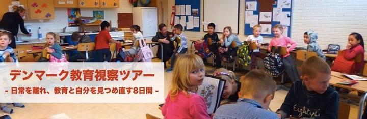【デンマーク教育視察ツアー】 幸福度世界一の国の教育を訪ねる -日常を離れ、教育と自分を見つめ直す8日間-