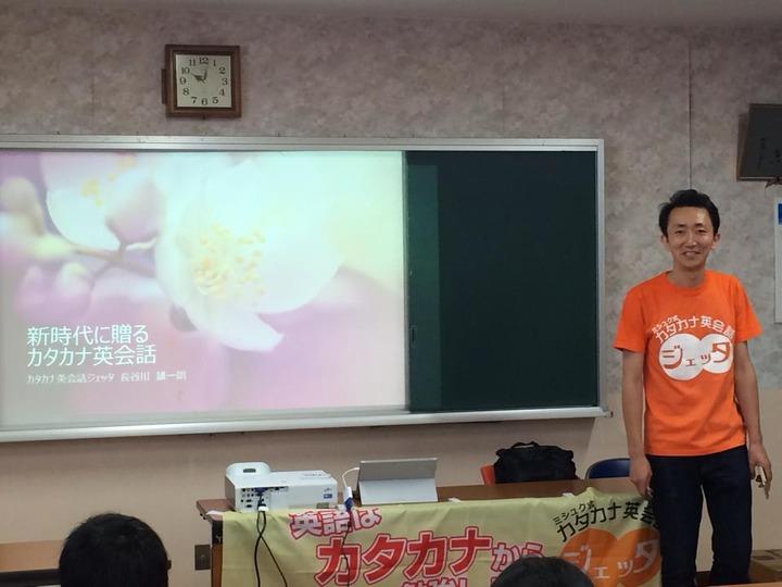 ミシュク式カタカナ英会話 講師養成プログラム説明会