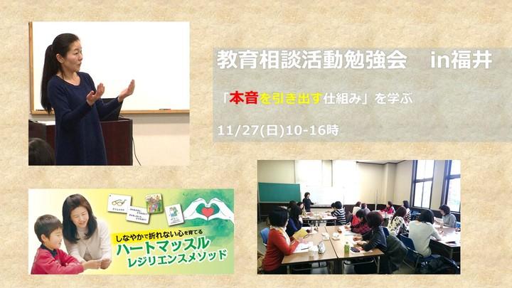学校における教育相談勉強会 脳科学から生まれたカードを使って子どもたちの本音を引き出そう in福井