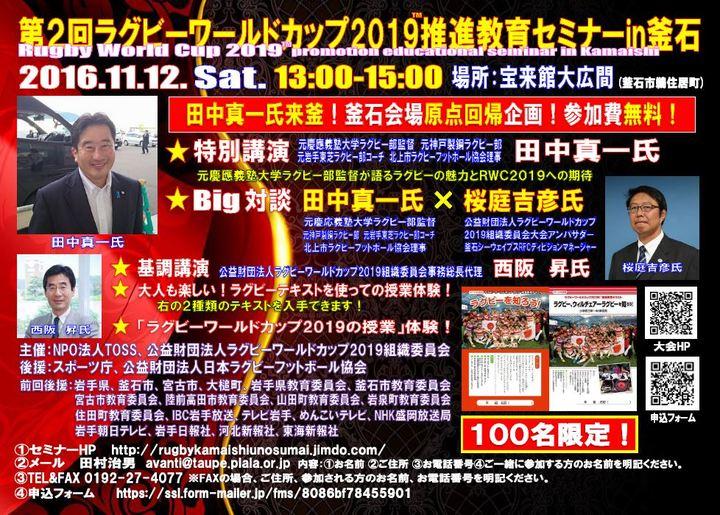 第2回ラグビーワールドカップ2019™推進教育セミナーin釜石
