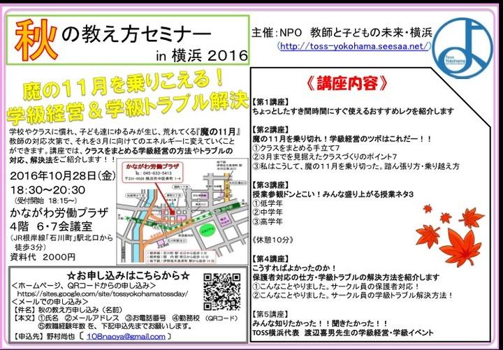 秋の教え方セミナーin横浜2016