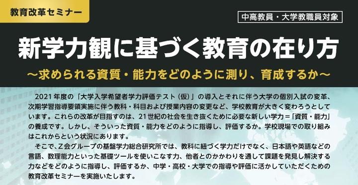 使える英語4技能と日本語運用能力をどう評価するか?「新学力観に基づく教育の在り方」【Z会グループ】