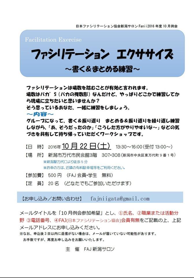 「ファシリテーションエクササイズ〜書く&まとめる練習〜」