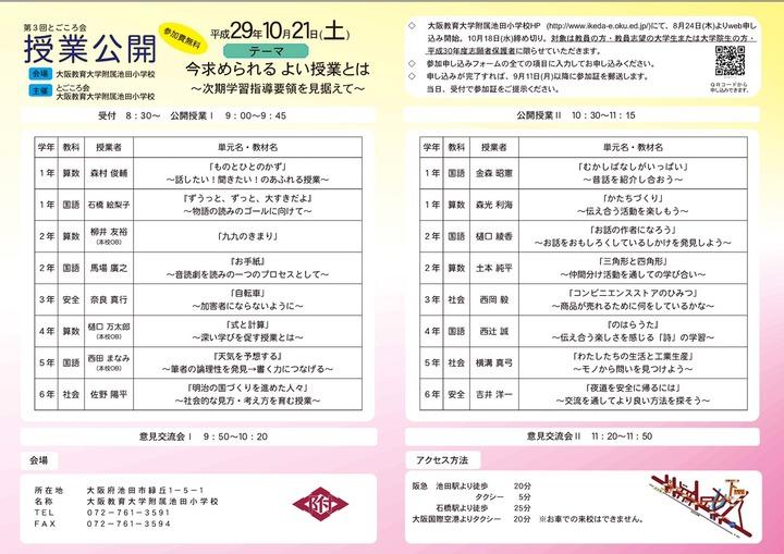 大阪教育大学附属池田小学校 第3回とごころ会「今求められる よい授業とは~次期学習指導要領を見据えて~