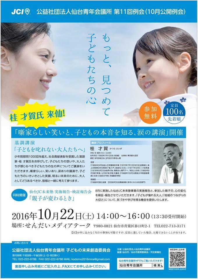 「もっと、見つめて 子どもたちの心」(仙台JC市民公開例会)